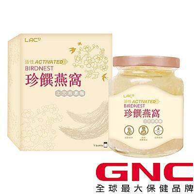 GNC健安喜  LAC頂級即食燕窩 350g/瓶