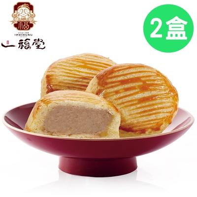 一福堂 乳酪芋泥堡 2盒 (8入/盒) (中秋預購)