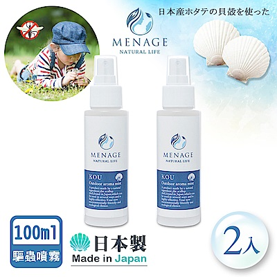 MENAGE 日本製 北海道扇貝 香KOU貝殼粉 戶外草本噴霧 防蟲防蚊液100ml-2入