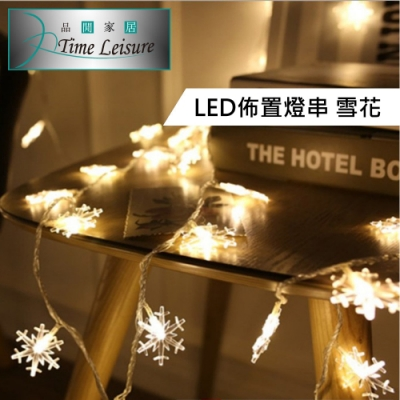 Time Leisure LED派對佈置/聖誕燈飾燈串(雪花/暖白/3M)