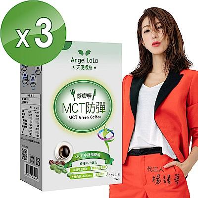 Angel LaLa 天使娜拉  防彈MCT綠咖啡(7包/盒x3盒)