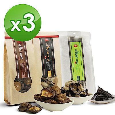十翼饌 養生乾貨組x3組 (新社香菇+厚岸昆布+官田黑木耳)
