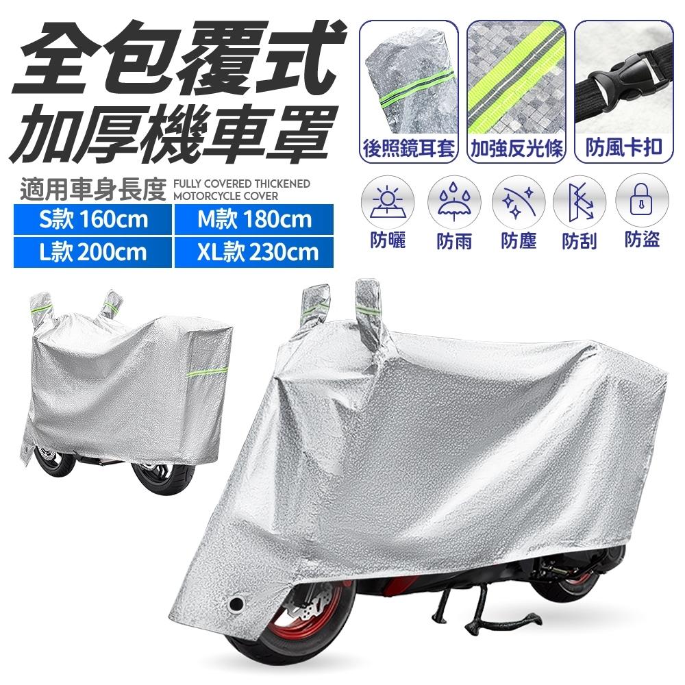 【FJ】機車專用全包覆式加厚車罩/車衣(四尺寸可選)