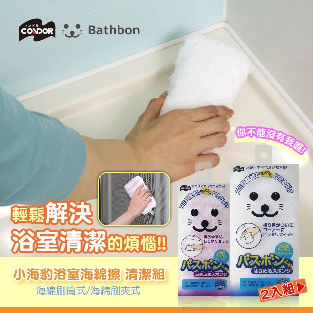 日本CONDOR小海豹 浴室海綿擦 2入組