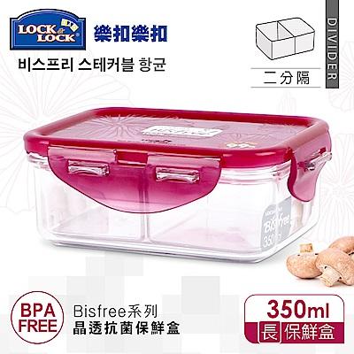 樂扣樂扣 Bisfree系列晶透抗菌分隔保鮮盒/長方形350ML