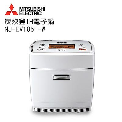 MITSUBISHI三菱日本原裝10人份 炭炊釜IH電子鍋 NJ-EV185T
