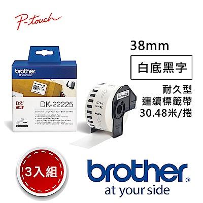 【<b>3</b>入組】Brother DK-22225 連續標籤帶 ( 38mm 白底黑字 )