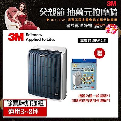 3M 淨呼吸極淨型空氣清淨機-FA-T10AB(加贈除臭專用濾網1入超值組)
