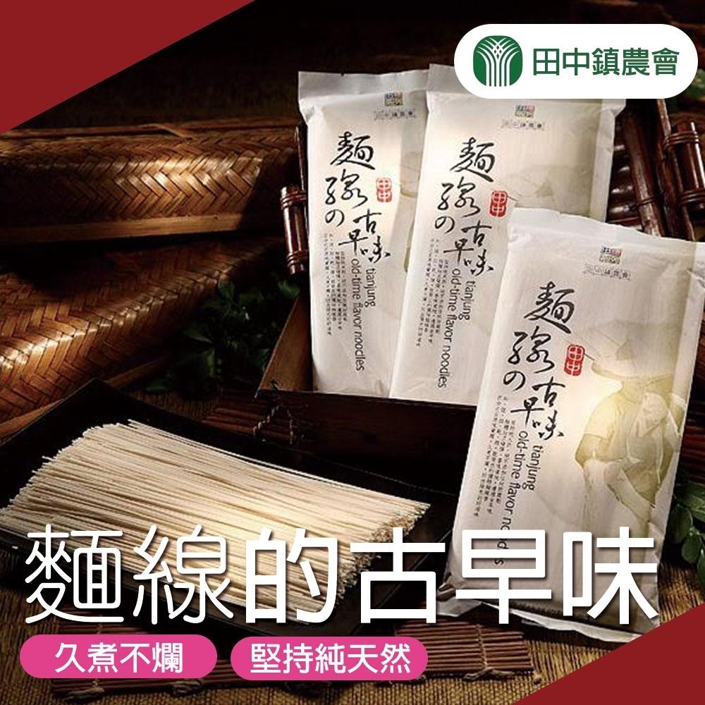 【田中農會】麵線的古早味  (300g / 包 x3包)