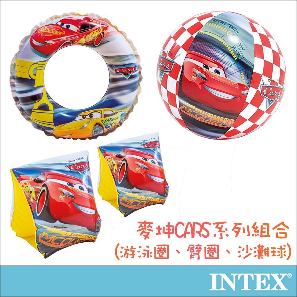 INTEX麥坤CARS系列組合(游泳圈_58260、臂圈_56652、沙灘球_58053)