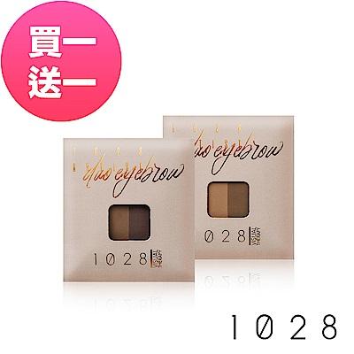 【買一送一】1028 自我組藝雙色眉粉-色號任選