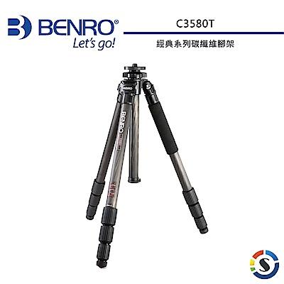 BENRO百諾 C 3580 T 經典系列碳纖維腳架