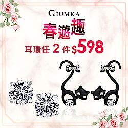 GIUMKA春遊趣耳環2件$598