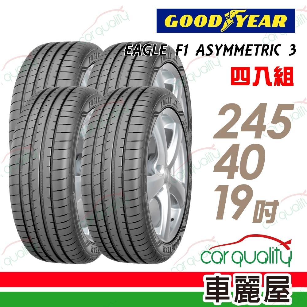 【固特異】EAGLE F1 ASYMMETRIC 3 ROF F1A3R 失壓續跑輪胎_四入組_245/40/19