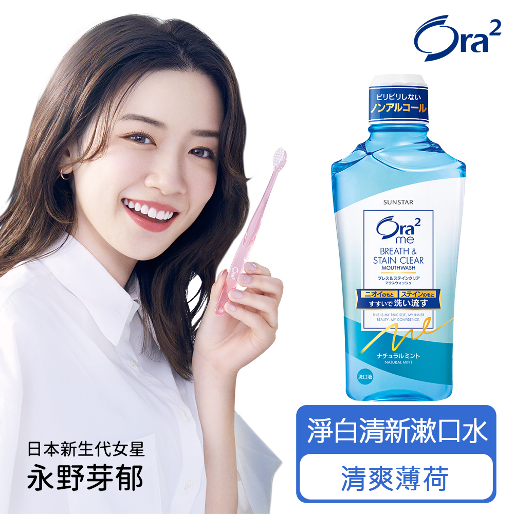 Ora2 me 淨白清新漱口水-清爽薄荷 460ml