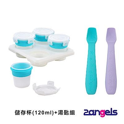 2angels 矽膠副食品儲存杯(120ml)+餵食湯匙