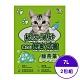 QQ Kit 紙の貓砂-綠茶葉(強力に脱臭・抗菌) 7L (環保紙貓砂) (2包組) product thumbnail 2