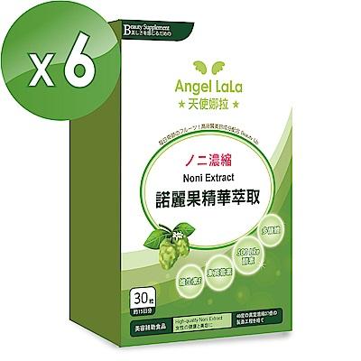 Angel LaLa天使娜拉 諾麗果精華(30粒/盒x6盒)