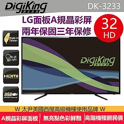 DigiKing 數位新貴32吋淨藍光 LED數位有線電視專用機種 DK-3233