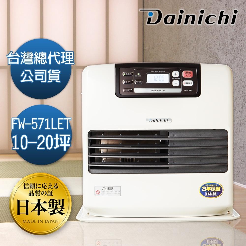 大日Dainichi 10-20坪 電子式煤油爐電暖器 FW-571LET 象牙白