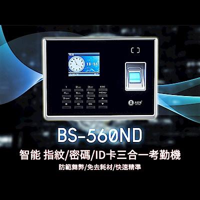 大當家 BS-560ND 考勤機 指紋機 智能考勤機 指紋辨識 二合一考勤機 智能指紋機