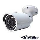 KINGNET帝網 監視器攝影機 HD1080P IP網路攝影機 POE供電 防剪支架
