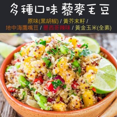 (滿額) 豪鮮 藜麥毛豆鷹嘴豆輕食沙拉5種口味任選1包(200g/包)