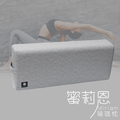 FunSport Fit-蜜莉恩瑜珈枕-自然灰- (Yoga Pillow)瑜伽抱枕/瑜伽枕