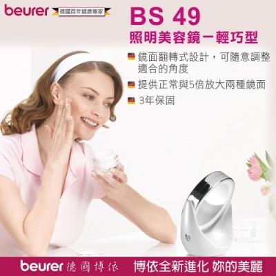 beurer德國博依照明美容鏡【輕巧型】BS 49