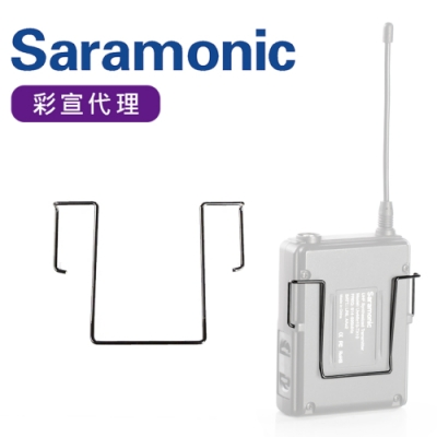 Saramonic楓笛 UWMIC9/10專用鐵絲背夾SR-UM10-MC2(彩宣公司貨)