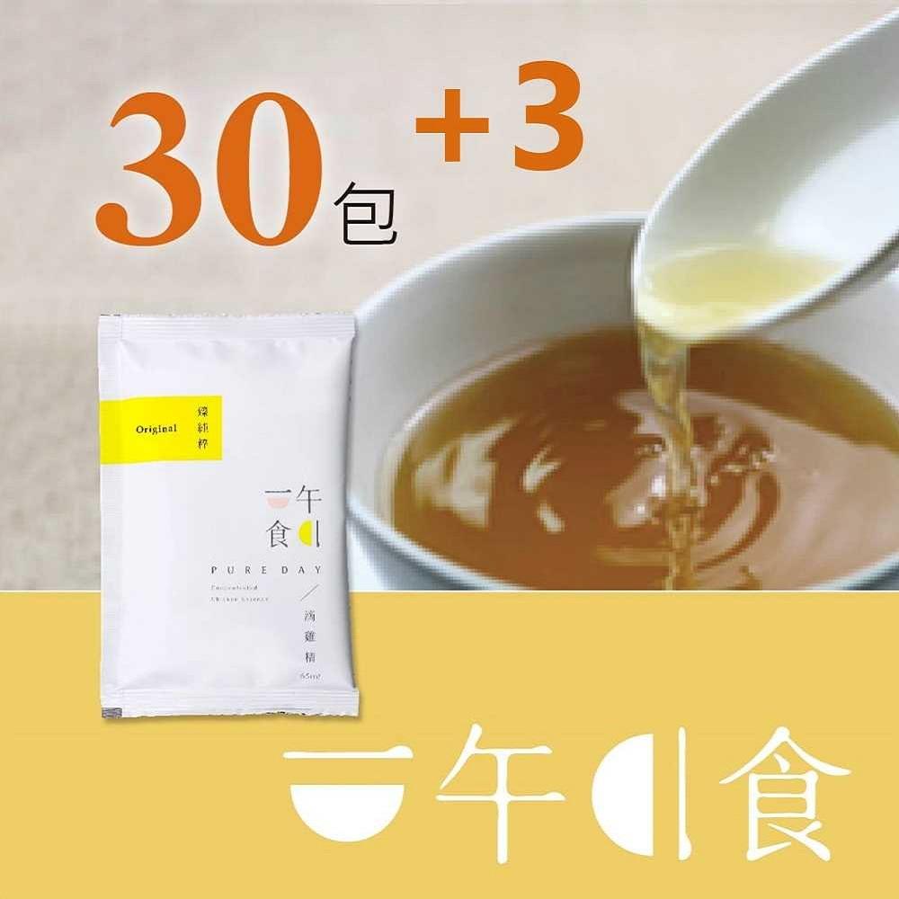 【一午一食】臻純粹滴雞精30入+贈3包不挑款(65ml/包-環保包)
