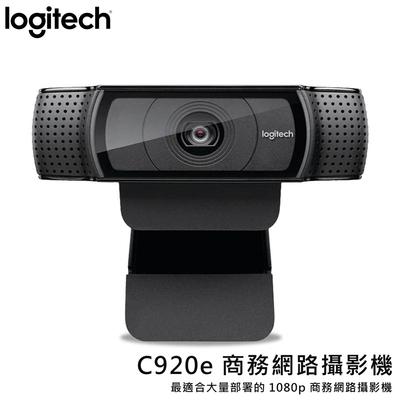 羅技 Logitech C920e 商務網路攝影機 1080p 公司貨