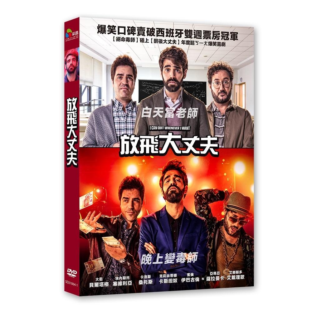 放飛大丈夫 DVD