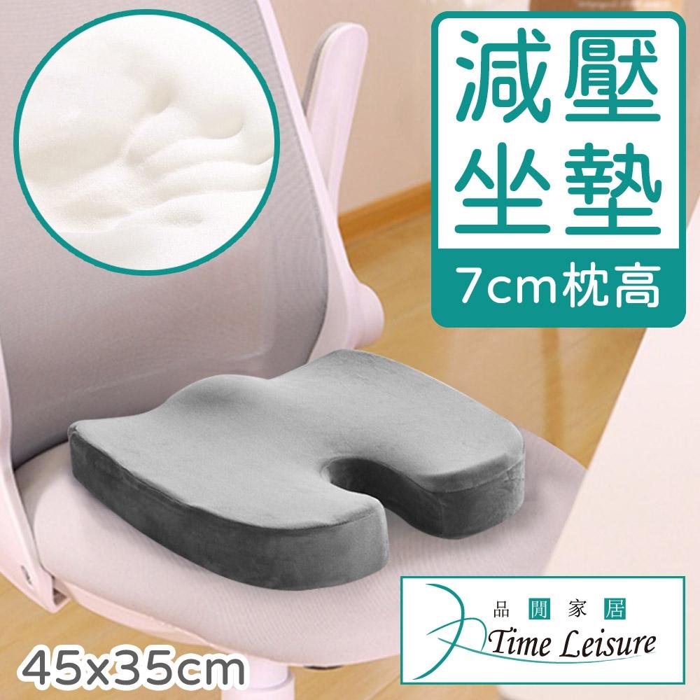 Time Leisure 辦公/孕婦立體美臀W型減壓透氣記憶棉坐墊/椅墊- 灰