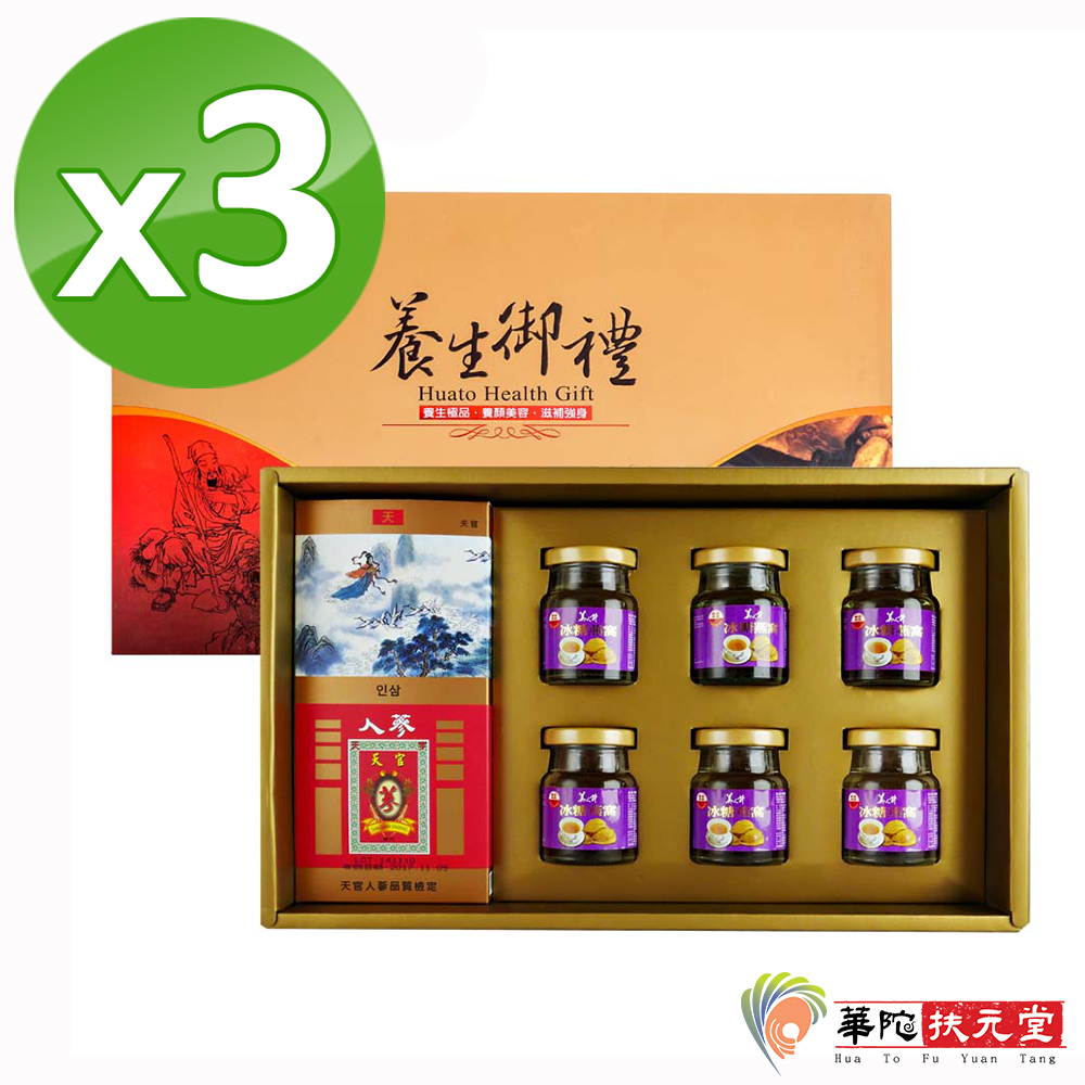 華陀扶元堂 養生御禮B-3盒(高麗蔘沖泡包10入+冰糖燕窩6瓶)