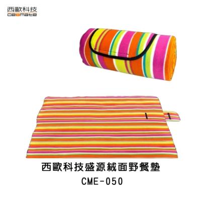 西歐科技 絨面野餐墊 150*200cm CME-050