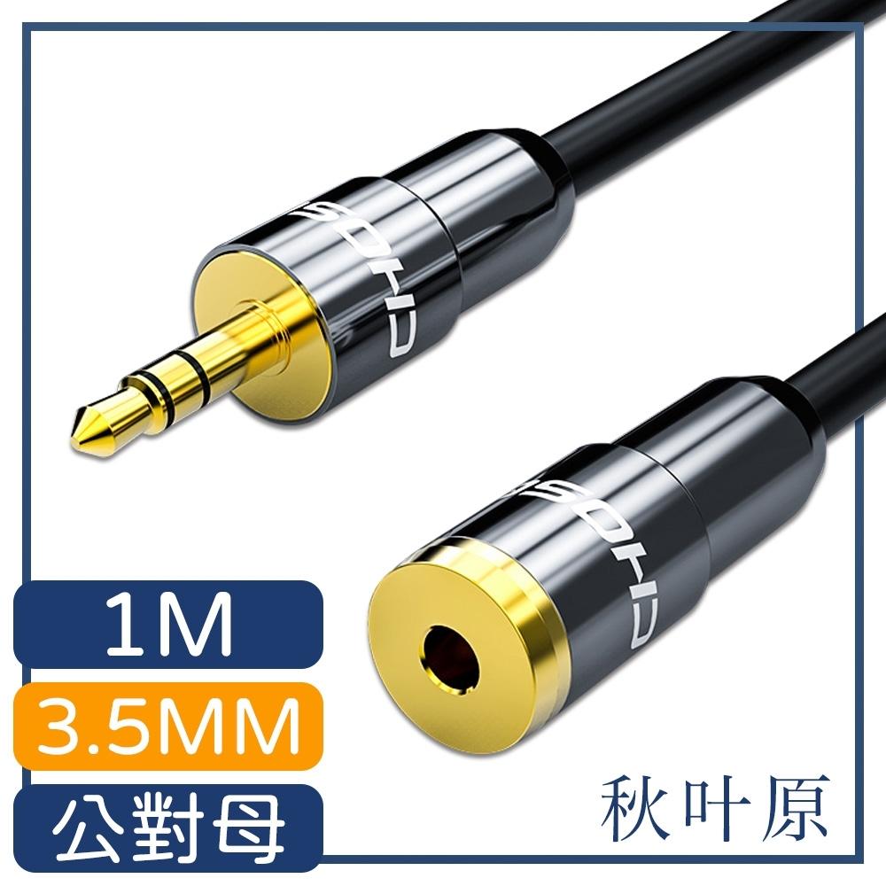 日本秋葉原 3.5mm公對母電腦耳機音源延長線 1M