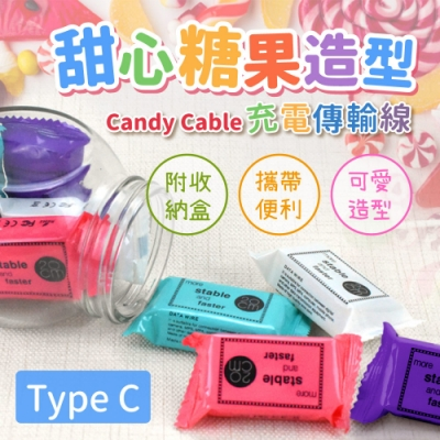 甜心糖果造型-Candy Cable USB Type C充電傳輸線