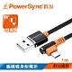 群加 PowerSync Micro USB 彎頭傳輸充電線/1m