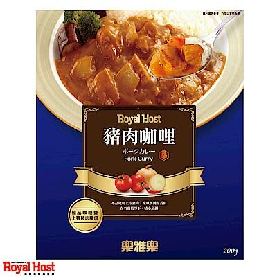 樂雅樂RoyalHost 豬肉咖哩調理包(200g)