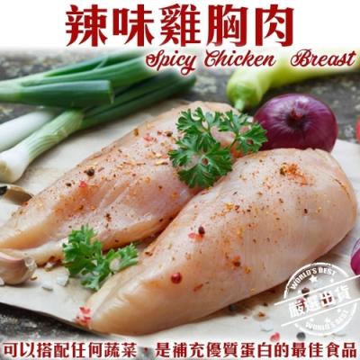 海陸管家-舒肥低溫烹調辣味雞胸肉8包(共16片)
