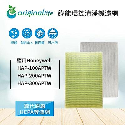 Original Life適用Honeywell:HAP-100APTW 2入組清淨機濾網