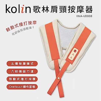 歌林Kolin-肩頸按摩器KMA-UD008