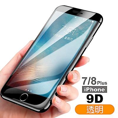 iPhone 7/8 plus 9D 冷雕透明 9H 滿版玻璃膜 保護貼