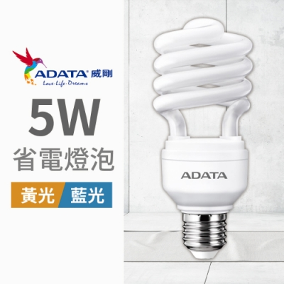 【ADATA威剛】省電燈泡 LED燈泡 螺旋燈泡 5W