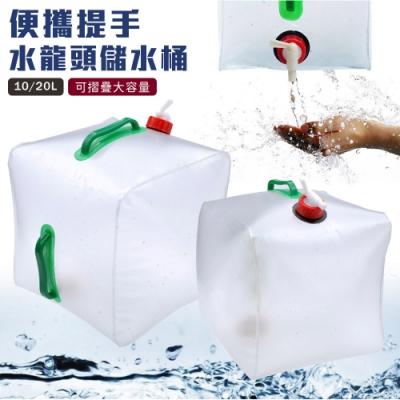 便攜提手可摺疊大容量水龍頭儲水桶-10L(加贈清香型速溶去汙地板清潔片1包)