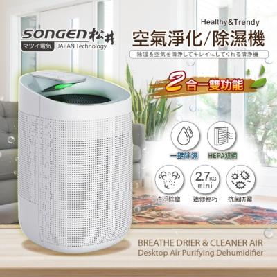 SONGEN松井 雙效合一空氣清淨除溼機 SG-1260E