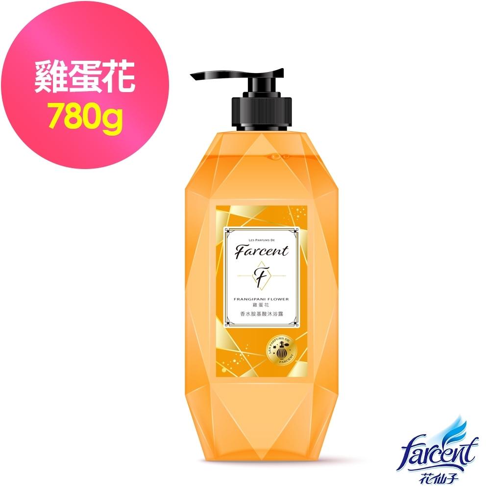 [新品上市]Farcent香水 胺基酸沐浴露780g-雞蛋花