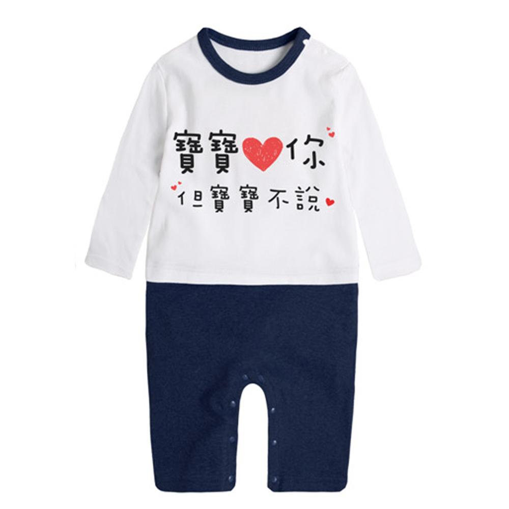 baby童衣 獨家自印寶寶長袖連身衣 66340