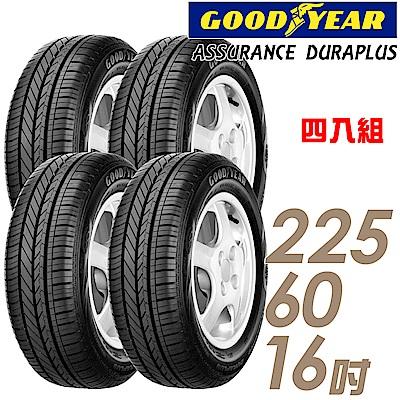 【GOODYEAR 固特異】ADP-225/60/16吋輪胎_四入組_舒適耐磨輪胎